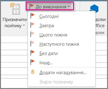 Позначення повідомлення електронної пошти