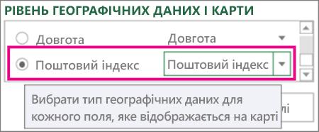 """Елемент """"Поштовий індекс"""" відповідає елементу """"Індекс"""""""