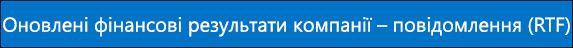 Ви можете надсилати повідомлення у форматі RTF