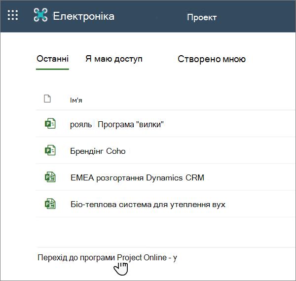 """Параметр """"перейти до веб-програми Project Web App"""" у програмі Project"""
