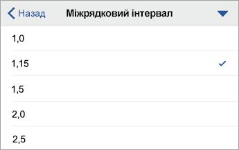 """Команда """"Міжрядковий інтервал"""" із параметрами форматування, де вибрано значення 1,15"""
