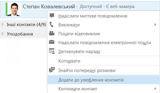 Знімок екрана: додавання улюблених контактів'