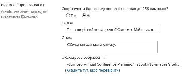 Відомості про RSS-канал
