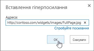 """Діалогове вікно """"Гіперпосилання"""" з веб-адресою та виділеною кнопкою """"OK"""""""