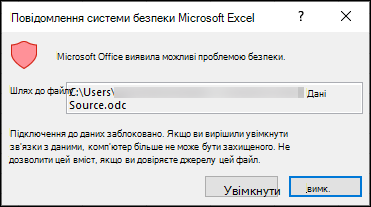 Повідомлення про безпеку Microsoft Excel – вказує на те, що програма Excel визначила потенційну проблему з безпекою. Натисніть кнопку увімкнути, якщо ви довіряєте джерелу розташування файлу, вимкніть її, якщо це не так.