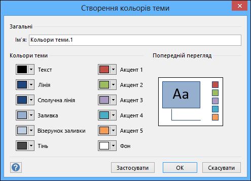 Зображення кнопки «створити нові кольори теми» у програмі Visio