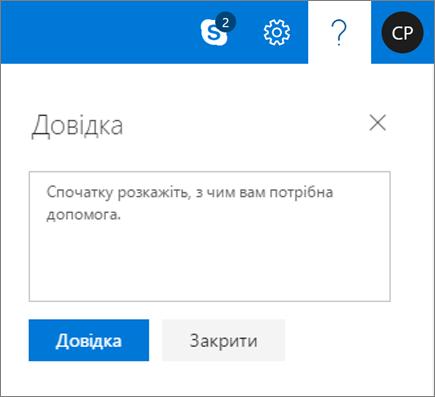 Знімок екрана відображається діалогове вікно довідки, де можна ввести відомості про питання та натисніть кнопку отримання довідки.
