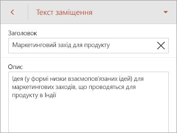 """Команда """"Текст заміщення"""" на вкладці """"Фігура"""""""