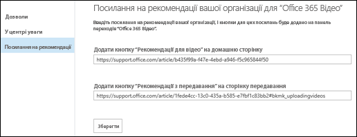 Відео рекомендації щодо служби Office 365