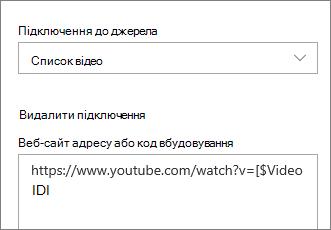 Область властивостей веб-частини із зображенням підключеного списку