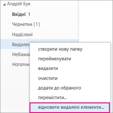 """шлях меню для отримання доступу до діалогового вікна """"відновлення видалених елементів"""" у веб-програмі outlook web app"""