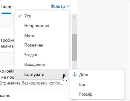 Фільтрація електронних листів в інтернет-версії Outlook
