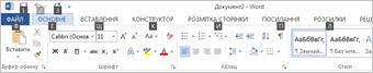 Натисніть клавіші Alt або F10, щоб показати підказки клавіш на стрічці