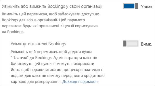"""Знімок екрана: засіб адміністрування Bookings на сторінці """"Служби та надбудови"""""""