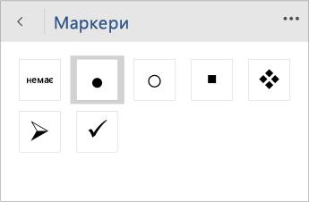 """Знімок екрана: меню """"Маркери"""" для вибору стилю маркерів у програмі Word Mobile"""