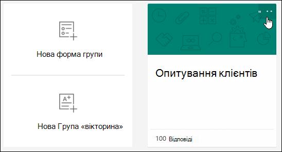 Додаткові параметри вибору форми в Microsoft Forms