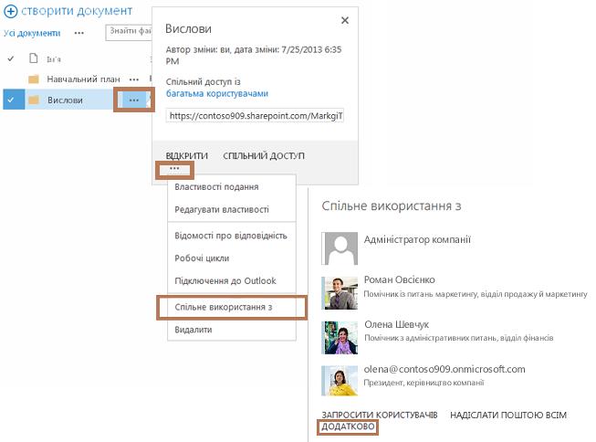 Ланцюжок команд, щоб перейти на сторінку дозволів вкладеної папки