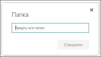 Ім'я нової папки бібліотеки документів