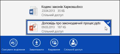 Файл, вибраний в OneDrive для бізнесу