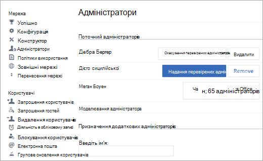 Знімок екрана: список адміністраторів