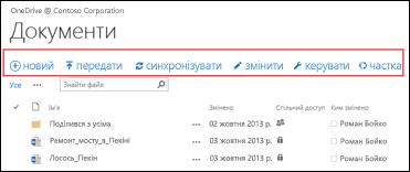 Скористайтеся панеллю швидких команд у службі Office 365, щоб почати роботу з бібліотекою документів служби OneDrive для бізнесу або сайту групи SharePoint Online.