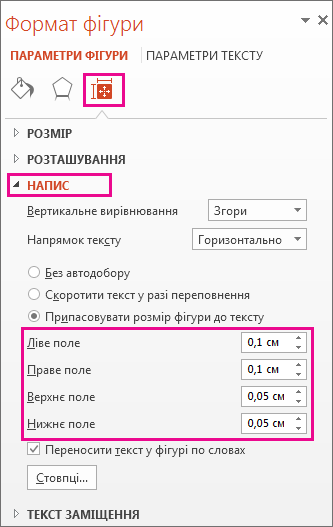Параметри текстового поля в області «Формат фігури»