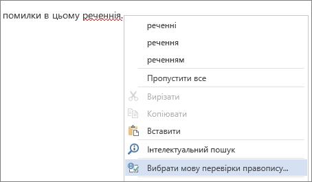 """Параметр """"Вибрати мову перевірки правопису"""" в контекстному меню слова з помилкою"""