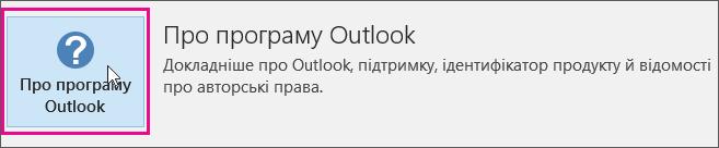 """Виберіть вікно """"Про програму Outlook""""."""