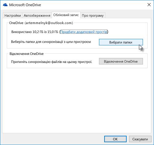 Вибір папок для вибіркової синхронізації OneDrive
