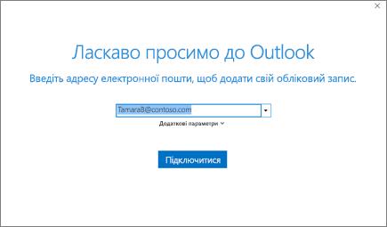 Сторінка привітання Outlook