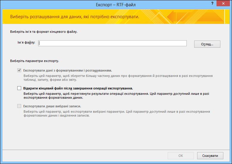 """Виберіть місце призначення та параметри експорту в діалоговому вікні """"Експорт– RTF-файл""""."""