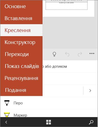 """Зображення вкладки """"Креслення"""", коли її вибрано в Office Mobile"""