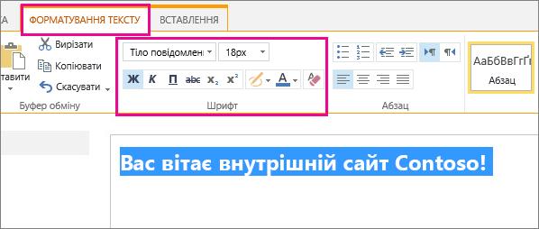 Використання елементів керування шрифтом у верхній частині сторінки для форматування привітання