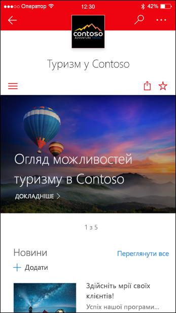 Сайт SharePoint для спілкування на мобільному пристрої