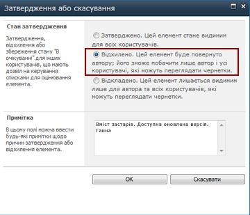 діалогове вікно «затвердити/відхилити» з вибраним параметром «відхилено» та приміткою