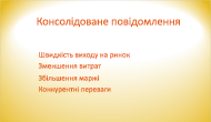Приклад фону слайда з кольоровим градієнтом