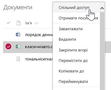 """Контекстне меню в документі SPO з виділеною кнопкою """"Спільний доступ"""""""