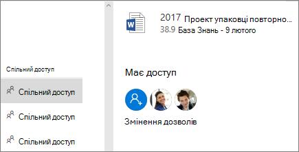 Показує, хто має доступ до спільних файлів