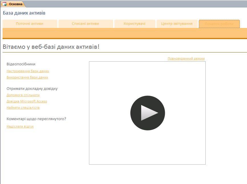 Веб-база даних «Активи»