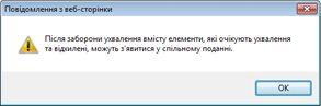 Попереджувальне повідомлення, яке відображається, якщо в діалоговому вікні «Настройки керування версіями» в розділі «Ухвалення вмісту» вибрано варіант «Ні»