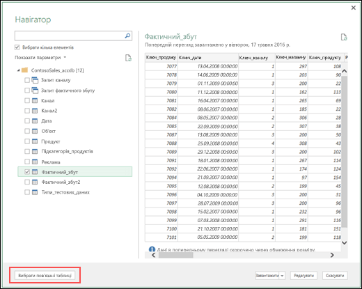 """Power Query: удосконалення з'єднувача баз даних Access – нова кнопка """"Вибір пов'язаних таблиць"""" у діалоговому вікні навігатора"""