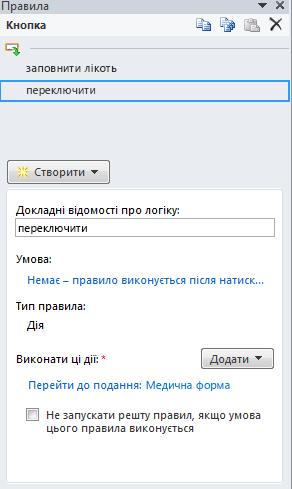Знімок екрана сповіщення про вимкнення миттєвих повідомлень