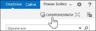 Синхронізація OneDrive для бізнесу на сервері SharePoint 2013