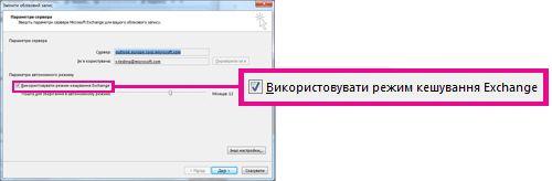 прапорець «використовувати режим кешування exchange» у діалоговому вікні змінення облікового запису