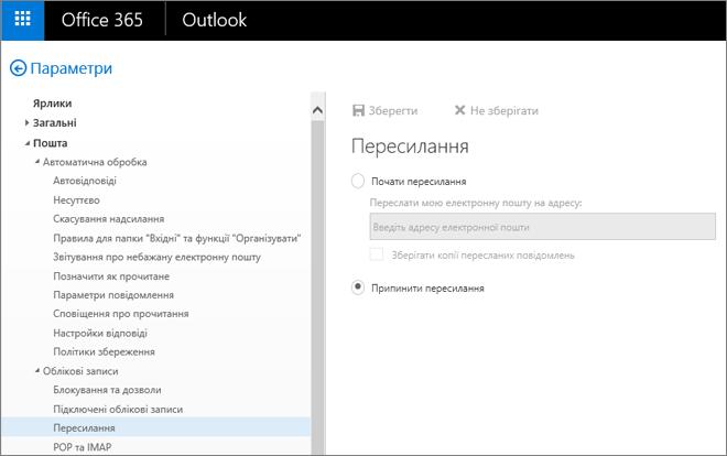 """Знімок екрана: сторінка """"Пересилання"""" з вибраним параметром """"Припинити пересилання""""."""