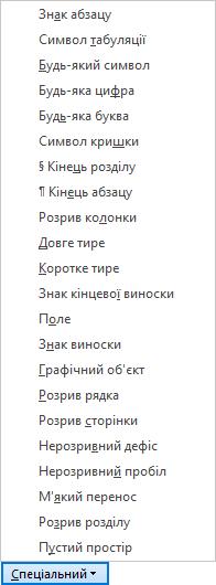"""У діалоговому вікні """"Пошук і замінювання"""" натисніть кнопку """"Спеціальний"""", а потім виберіть у розкривному списку потрібний параметр."""