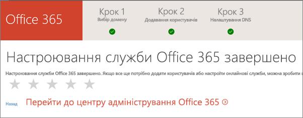 Готово! Перейдіть до Центру адміністрування Office365.