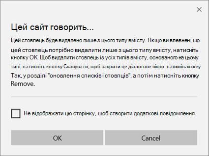 Запит на підтвердження SharePoint під час видалення стовпця з типу вмісту сайту для одного типу вмісту