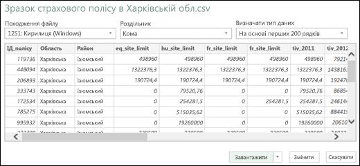 Excel Power BI: удосконалене діалогове вікно з'єднувача для текстових файлів/CSV-файлів
