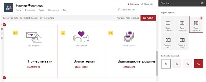 Область «макет розділу» у веб-програмі SharePoint Online із зразком сучасної дати